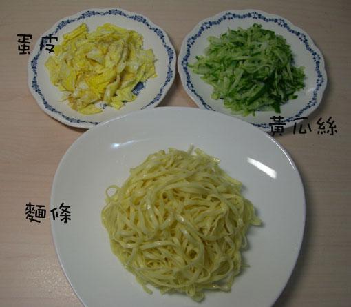 清爽涼麵3.jpg