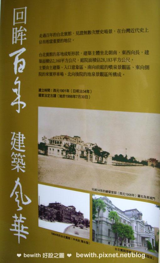 台北賓館16.jpg
