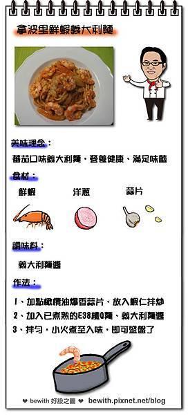 拿波里鮮蝦義大利麵.jpg