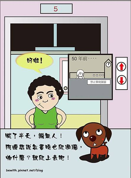電梯驚魂2.jpg