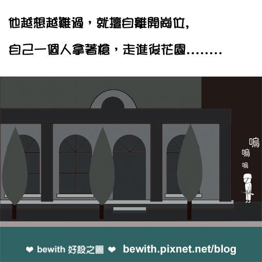 當兵鬼故事5.jpg