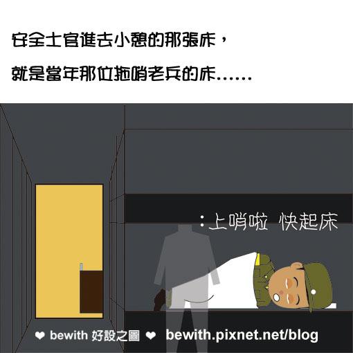 當兵鬼故事7.jpg
