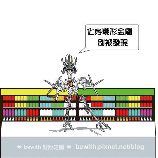 十二巡茶漫畫2.jpg