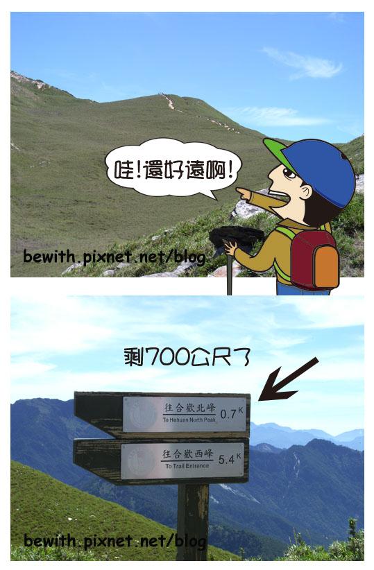 合歡山北峰