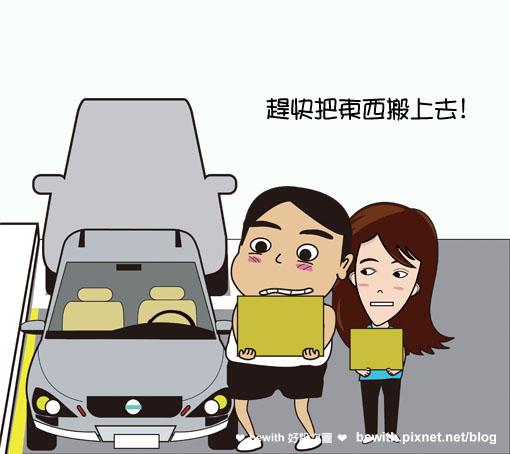 愛車驚魂記3.jpg