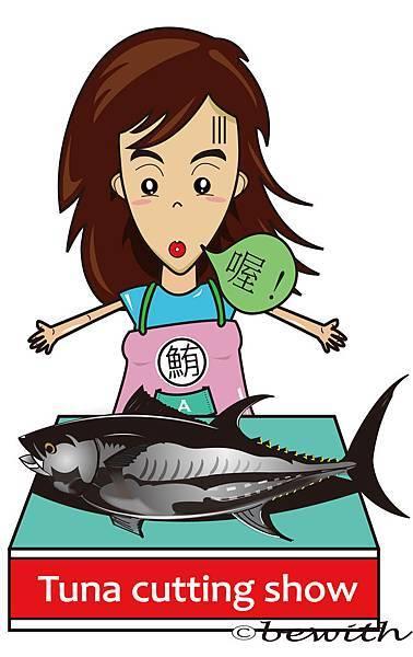女王鮪魚上菜
