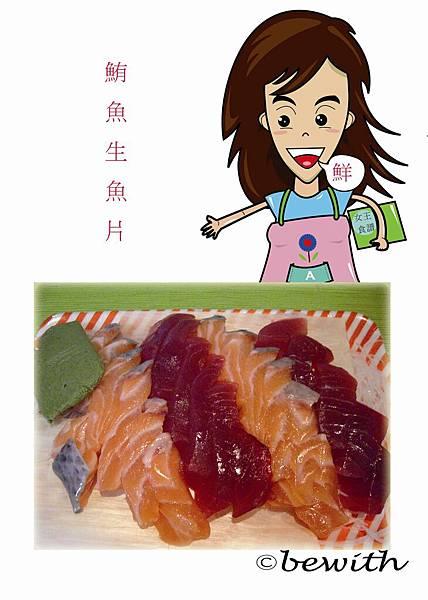 鮪魚生魚片.jpg
