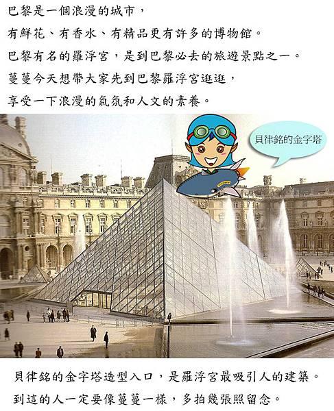 巴黎羅浮宮