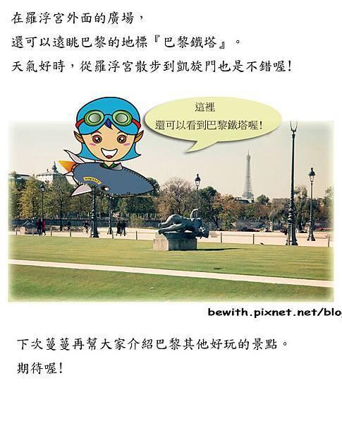羅浮宮6.jpg