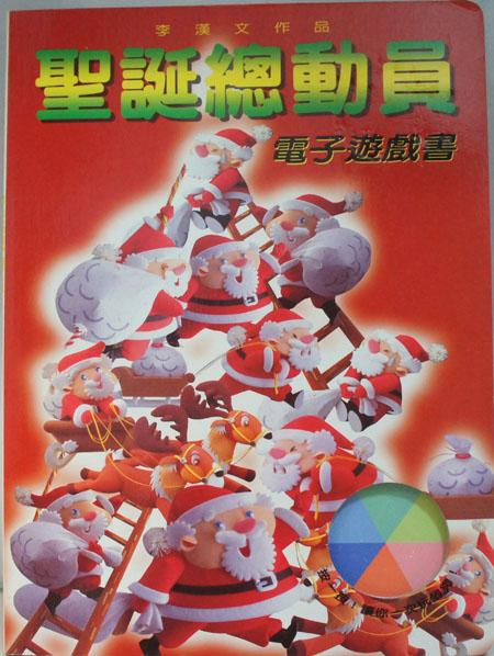 聖誕總動員1.jpg