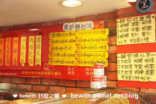 建中冰店3.jpg