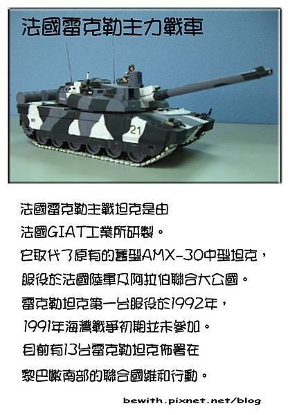 法國主力戰車.jpg