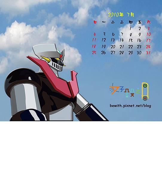 懷舊卡通月曆─7月