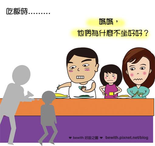 吃飯不是要乖乖嗎?3.jpg