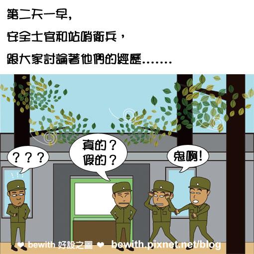 台北賓館當兵鬼故事下