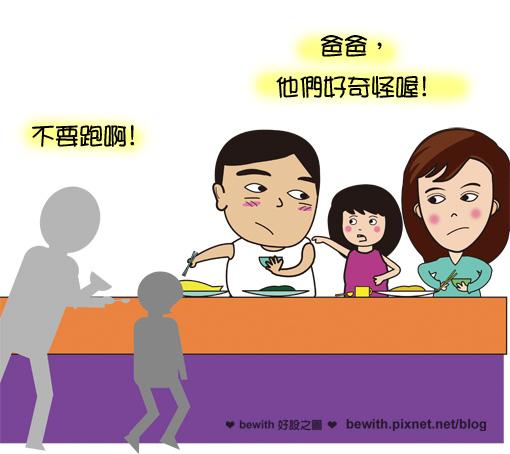 吃飯不是要乖乖嗎?4.jpg