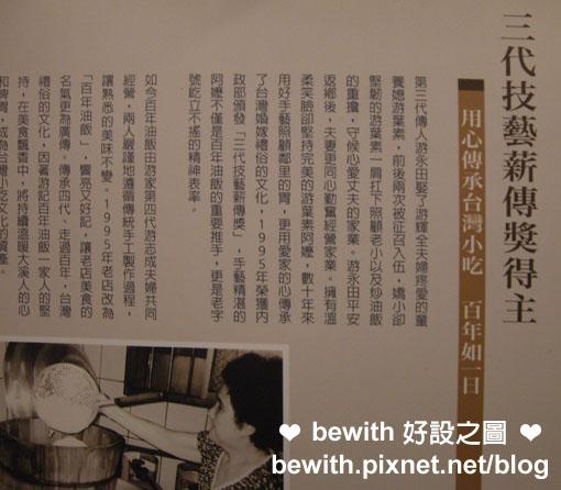 大溪百年油飯2.jpg
