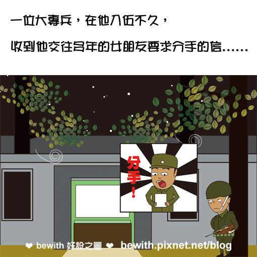 當兵鬼故事3.jpg