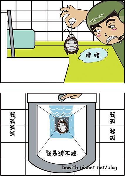 廁所驚魂2.jpg