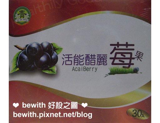 醋栗莓果1.jpg