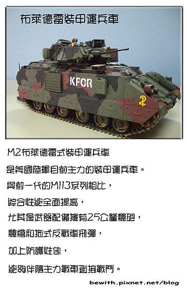 布萊德雷裝甲運兵車.jpg
