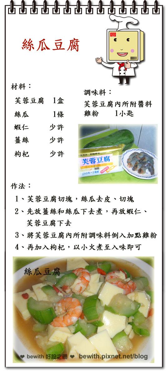 絲瓜豆腐做法.jpg