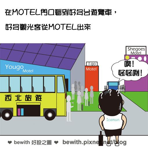 旅遊新玩法2.jpg