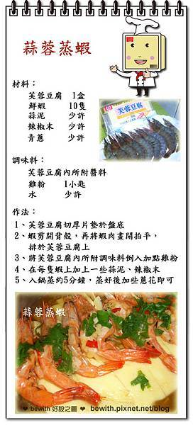 蒜蓉蒸蝦做法.jpg