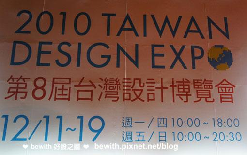 2010台灣設計博覽會