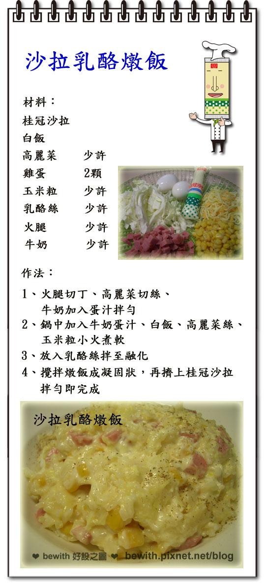 桂冠芙蓉豆腐、沙拉創意料理