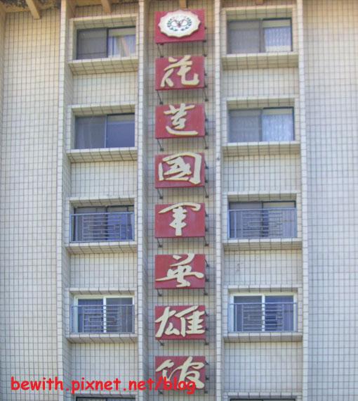 花蓮國軍英雄館