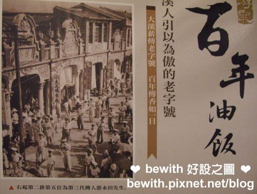 大溪百年油飯3.jpg