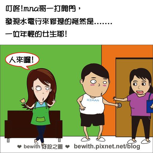 不要小看女生3.jpg