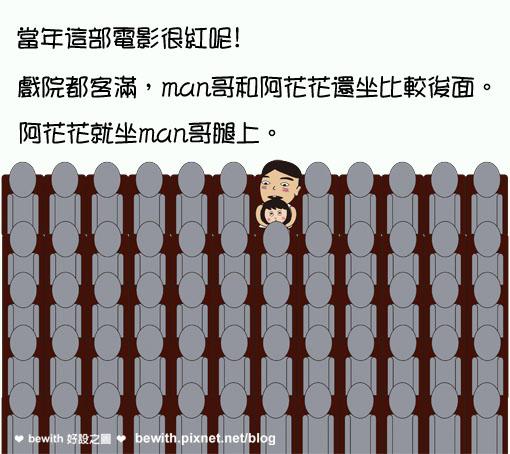 第一次看電影2.jpg