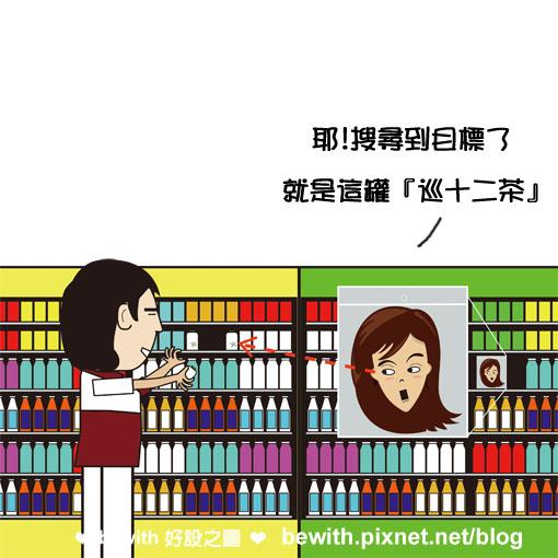 十二巡茶漫畫4.jpg