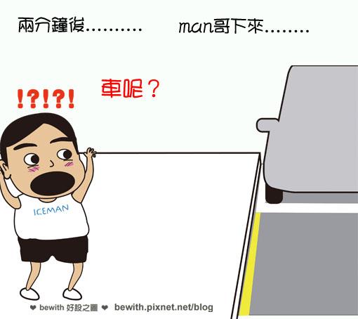 愛車驚魂記4.jpg
