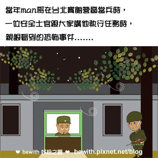 台北賓館當兵的鬼故事