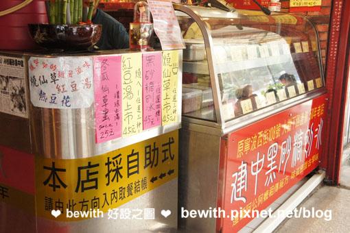 建中冰店2.jpg