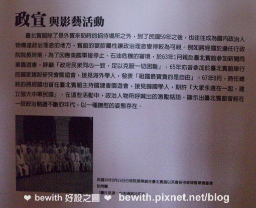 台北賓館18.jpg