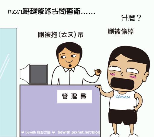愛車驚魂記5.jpg