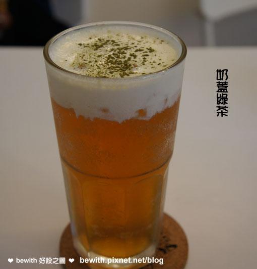 奶蓋綠茶.jpg