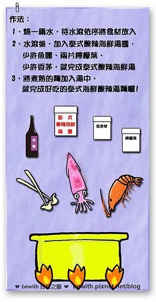 泰式海鮮酸辣麵作法.jpg