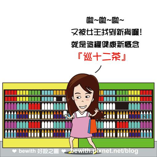 十二巡茶漫畫5.jpg