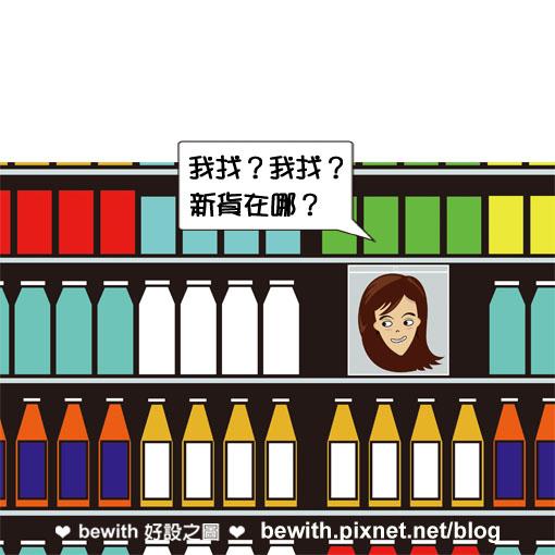 十二巡茶漫畫3.jpg