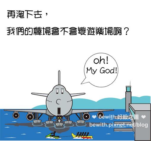 淹水機場4.jpg