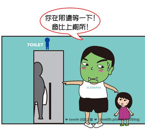 上廁所怎麼辦4.jpg