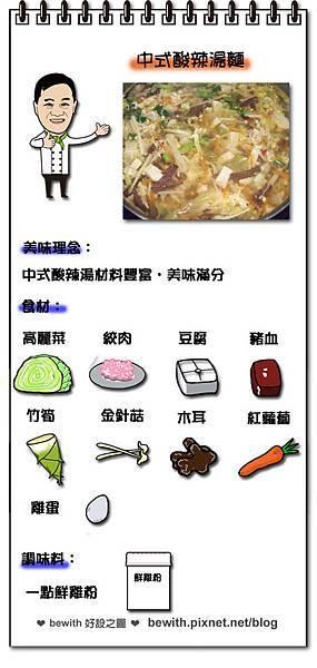 中式酸辣湯麵.jpg