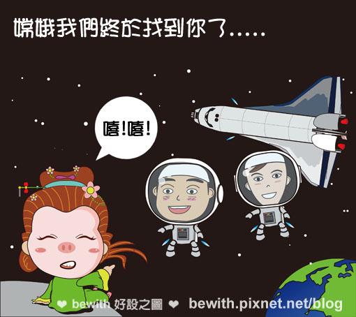 拜訪嫦娥5.jpg
