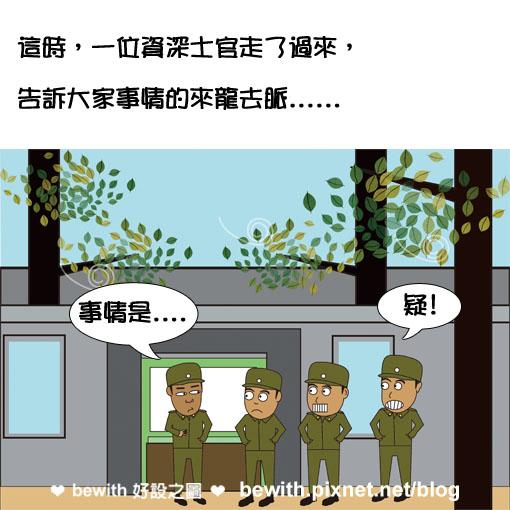 當兵鬼故事2.jpg