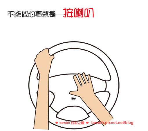 車上不能做的事5.jpg
